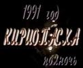 Страстная седмица и Пасха в Кузнецах, 1991 год (видео)